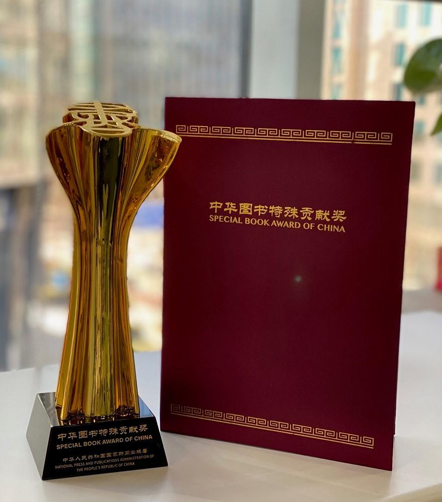 El premio homenajea a aquellos escritores argentinosque han contribuido a compartir la cultura china con el mundo.
